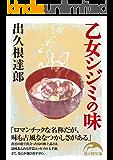乙女シジミの味 (新人物文庫)