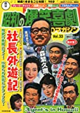 東宝 昭和の爆笑喜劇DVDマガジン 2014年 7/15号 [分冊百科]