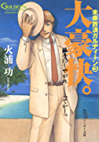 未来放浪ガルディーン(3) 大豪快。 (角川スニーカー文庫)