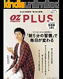 OZplus (オズプラス) 2017年 05月号 [雑誌]