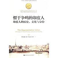 惯于争鸣的印度人(印度人的历史文化与身份)(精)/诺贝尔经济学奖获得者丛书