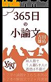 365日の小論文: ここから始める練習・解説帳(練習問題365問収録)