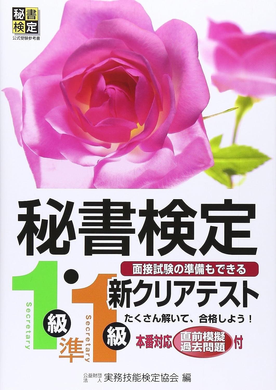 DVD>秘書検定1級面接合格マニュアル (<DVD>)