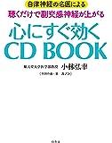 自律神経の名医による 聴くだけで副交感神経が上がる 心にすぐ効く CD BOOK