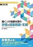 改訂2版 働く人の健康状態の評価と就業措置・支援 (産業保健ハンドブックシリーズ6)