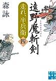 遠野魔斬剣 走れ、半兵衛〈四〉 (実業之日本社文庫)