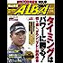 アルバトロス・ビュー No.700 [雑誌] ALBA