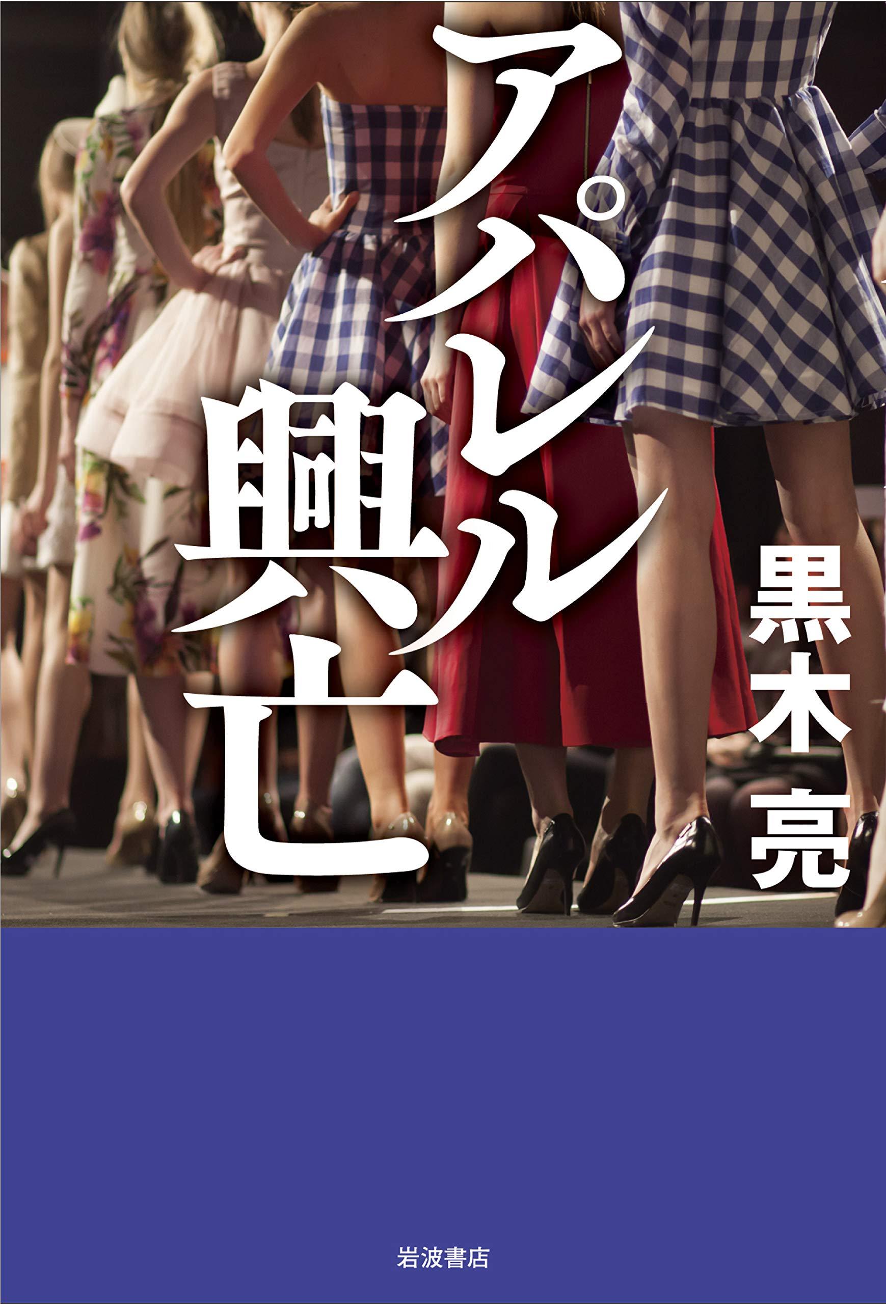 興亡 アパレル 東京スタイルとサンエーインターナショナル(「アパレル興亡」解説)