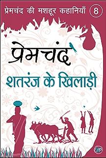 Godan hindi edition ebook munshi premchand shatranj ke khiladi illustrated edition hindi edition fandeluxe Image collections