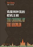 克里姆林宫的枢机主教 (汤姆·克兰西军事系列)