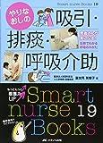やりなおしの 吸引・排痰・呼吸介助: 患者さんが楽になる! 五感でわかる呼吸のみかた (Smart nurse Books 19)