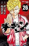 チキン 「ドロップ」前夜の物語(26) (少年チャンピオン・コミックス)