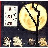 京剧猫:长坂坡