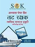 Coast Guard Navik Paper Set Hindi Medium