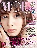 MORE(モア)2017年9月号