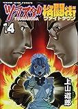 ツマヌダ格闘街 14 (ヤングキングコミックス)