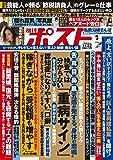 週刊ポスト 2019年 11/22 号 [雑誌]
