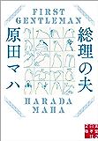 総理の夫 (実業之日本社文庫)