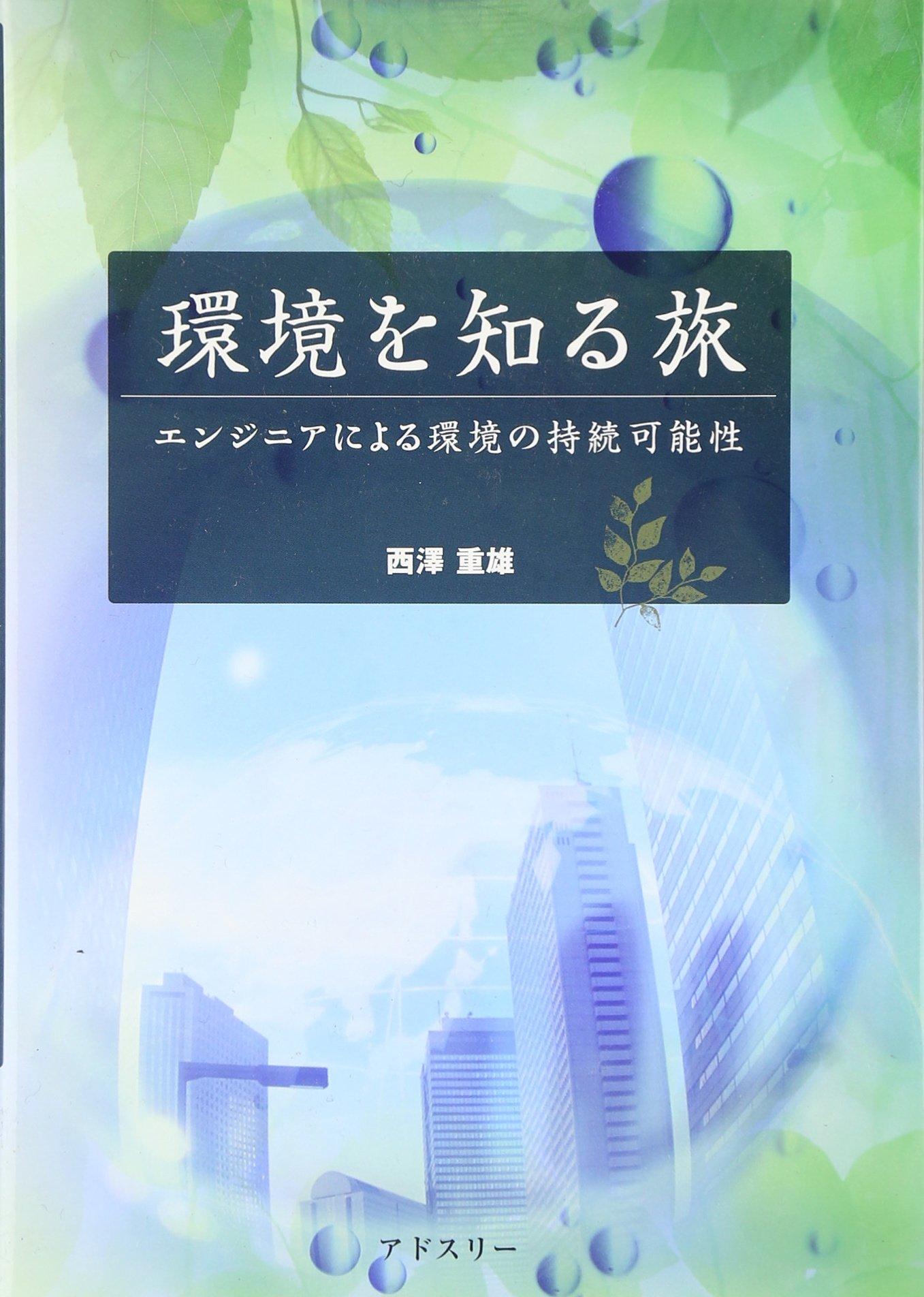 Download Kankyō o shiru tabi : enjinia ni yoru kankyō no jizoku kanōsei PDF