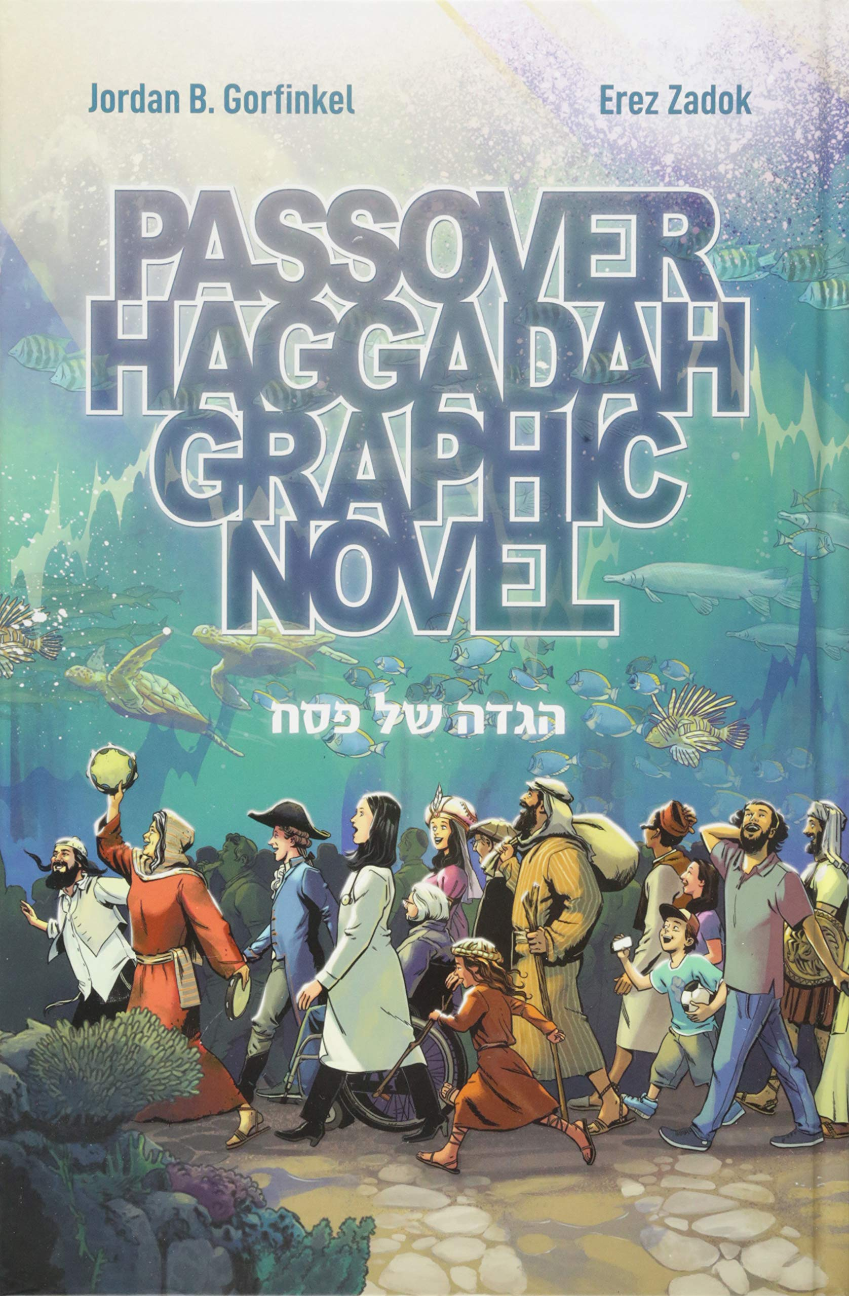 graphic about Printable Haggadahs known as Pover Haggadah Picture Novel (English and Hebrew Variation
