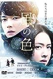 【Amazon.co.jp限定】風の色 (非売品ノベルティセット付) [DVD]