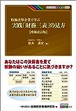 粉飾決算企業で学ぶ 実践「財務三表」の見方【増補改訂版】 KINZAIバリュー叢書