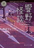 響野怪談 (角川ホラー文庫)