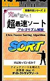超最速ソートアルゴリズム解説: クイックソートを超えた 計算量O(n) のダイレクトマップソート 究極の技シリーズ (計算機屋さんの技)