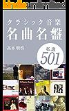 私撰:クラシック音楽 名曲名盤501