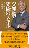 交渉術・究極のスキル ブライアン・トレーシーの「成功するビジネス」 (角川SSC新書)