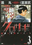 クロサギ 3 (ヤングサンデーコミックス)