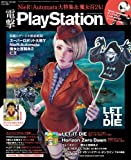 電撃PlayStation 2017年3/9号 Vol.633