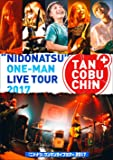 「ニドナツ」ワンマンライブツアー 2017 [DVD]