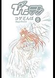 ぴたテン(8) (電撃コミックス)