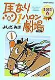 馬なり1ハロン劇場 2013春 (アクションコミックス)