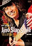 """日野""""JINO""""賢二 直伝 JINO SLAP STYLE BEST PRICE [DVD]"""