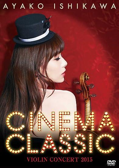 CINEMA CLASSIC VIOLIN CONCERT 2015 [DVD]