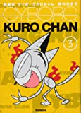 新装版 サイボーグクロちゃん(3) (KCデラックス)