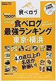 ポケット版 食べログ最強ランキング 東京・横浜 (Gakken Mook)