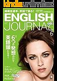 [音声DL付]ENGLISH JOURNAL (イングリッシュジャーナル) 2017年6月号 ~英語学習・英語リスニングのための月刊誌 [雑誌]