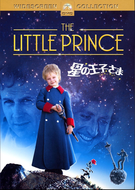 映画星の王子様