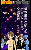 坂本廣志と多くの宇宙人たちとの交流体験 第八巻