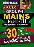 APPSC Group-II MAINS Paper-III Top 30 Model Paper [ TELUGU MEDIUM ]