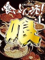 喰いしん坊! 第4巻 大喰い激闘篇