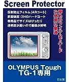 AR液晶保護フィルム オリンパス OLYMPUS Tough TG-1専用(反射防止フィルム・ARコート)【クリーニングクロス付】