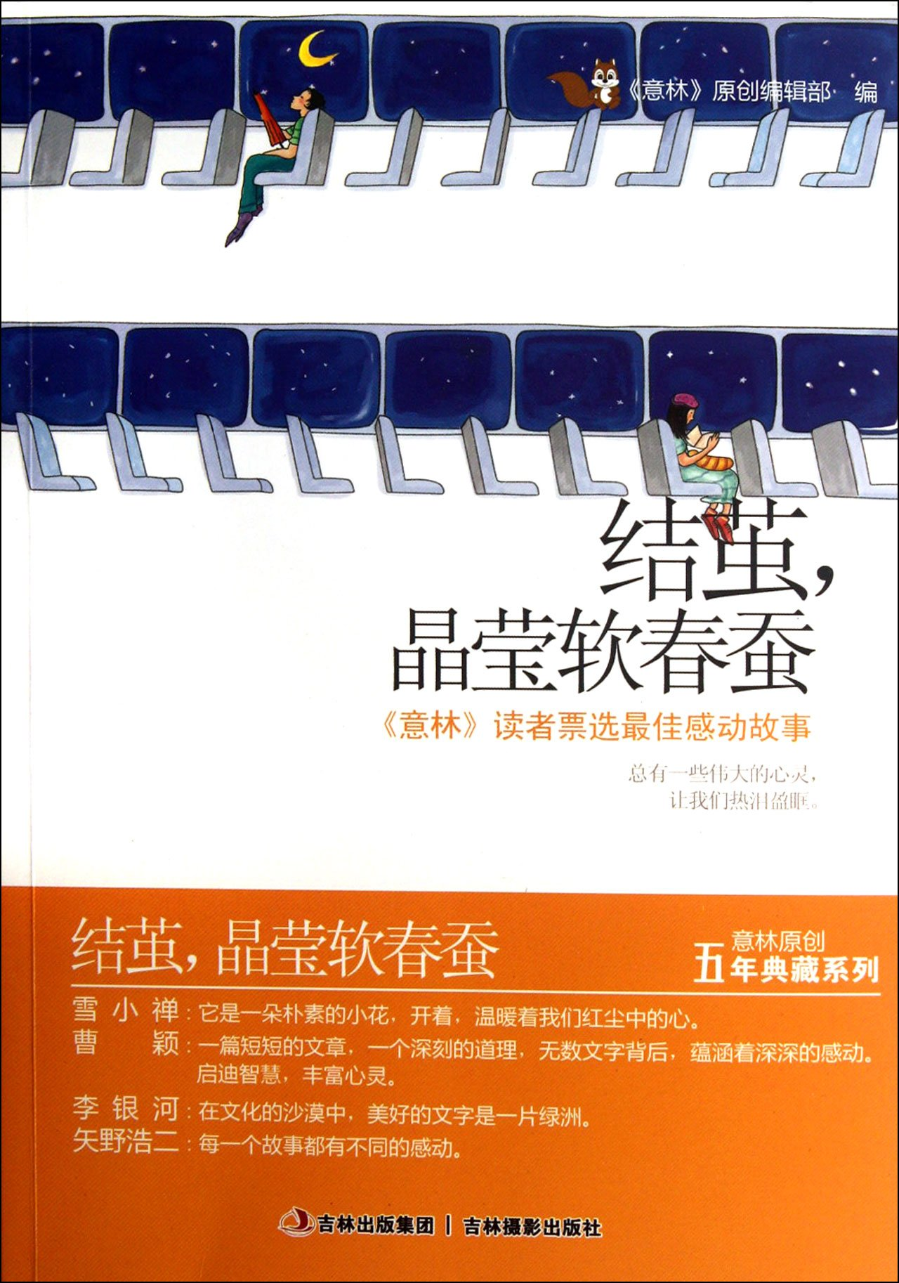 Cocoon.Translucent Soft Spring Silkworm (Chinese Edition) ebook