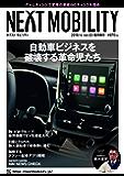 NEXT MOBILITY vol.3: 自動車ビジネスを破壊する革命児たち (雑誌)