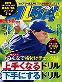 アルバトロス・ビュー No.774 [雑誌] ALBA