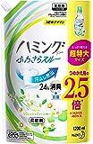 【大容量】ハミングファイン 柔軟剤 リフレッシュグリーンの香り 詰め替え 1200ml