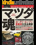 マツダ魂 ビジュアル図鑑シリーズ (サクラBooks)